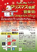 クリスマス会食・音楽会