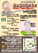 健康麻雀・囲碁将棋・カラオケ交流会
