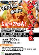 ふれあい会食(0331)