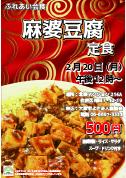 ふれあい会食(0220)