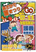 あさかで夏祭り【共催事業】